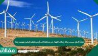 تنشأ الرياح بسبب حركة جزيئات الهواء من منطقة إلى أخرى بفعل عاملين مهمين هما