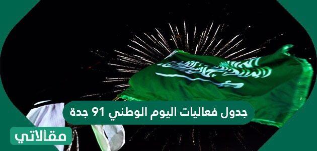 جدول فعاليات اليوم الوطني 91 جدة