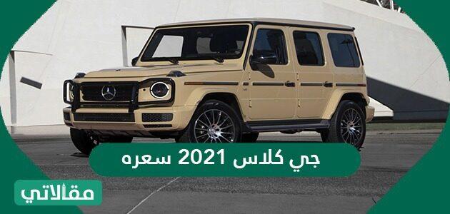 جي كلاس 2021 سعره في السعودية ومواصفاتها