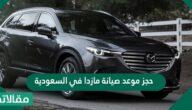 حجز موعد صيانة مازدا في السعودية
