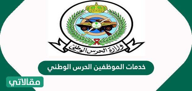خدمات الموظفين الحرس الوطني السعودي