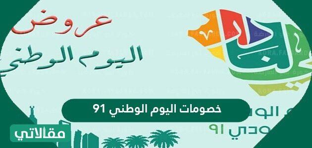 خصومات اليوم الوطني 91 اقوى العروض