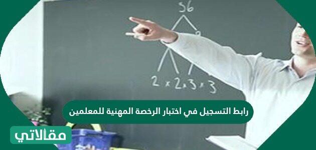 رابط التسجيل في اختبار الرخصة المهنية للمعلمين
