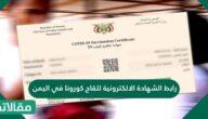 رابط الشهادة الالكترونية للقاح كورونا في اليمن