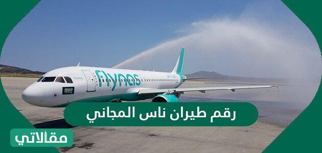 رقم طيران ناس المجاني الجديد