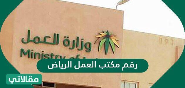 رقم مكتب العمل الرياض وأهم الخدمات