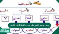 رمى محمد الكرة عاليا سبب كتابة الألف اللينة