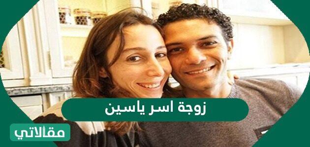 من هي زوجة آسر ياسين