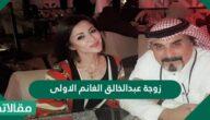من هي زوجة عبد الخالق الغانم الأولى