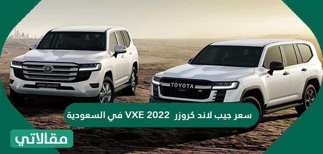 سعر جيب لاند كروزر VXE 2022 في السعودية