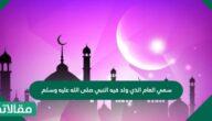 سمي العام الذي ولد فيه النبي صلى الله عليه وسلم