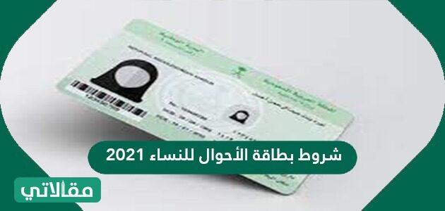 شروط بطاقة الأحوال للنساء 2021