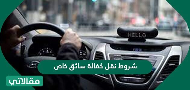 شروط نقل كفالة سائق خاص