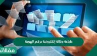 طباعة وكالة إلكترونية برقم الهوية
