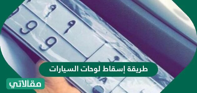 طريقة إسقاط لوحات السيارات الهيئة العامة لإدارة المرور السعودي