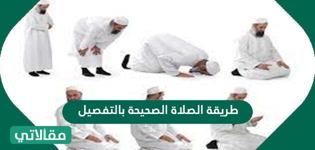 طريقة الصلاة الصحيحة بالتفصيل