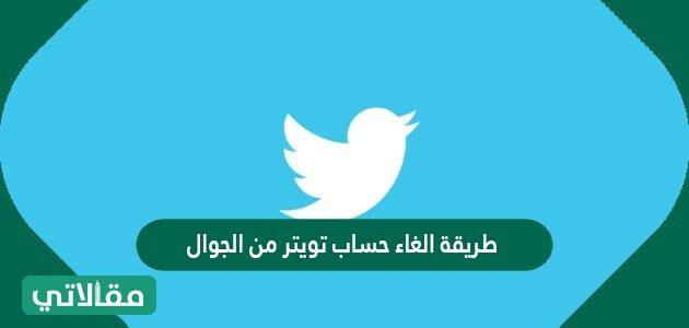 طريقة الغاء حساب تويتر من الجوال