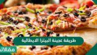 طريقة عجينة البيتزا الايطالية