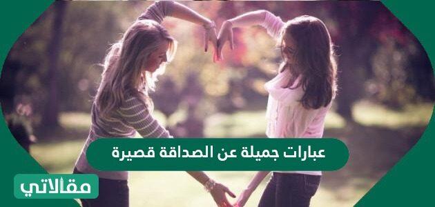 عبارات جميلة عن الصداقة قصيرة