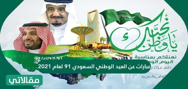 عبارات عن العيد الوطني السعودي 91 لعام 2021