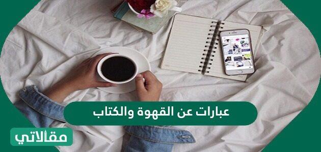 عبارات عن القهوة والكتاب
