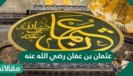 عثمان بن عفان رضي الله عنه
