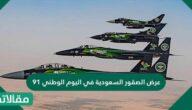 عرض الصقور السعودية في اليوم الوطني 91