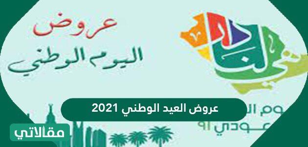 عروض العيد الوطني 2021 اقوى العروض