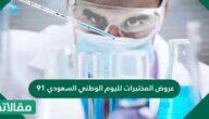 عروض المختبرات لليوم الوطني السعودي 91