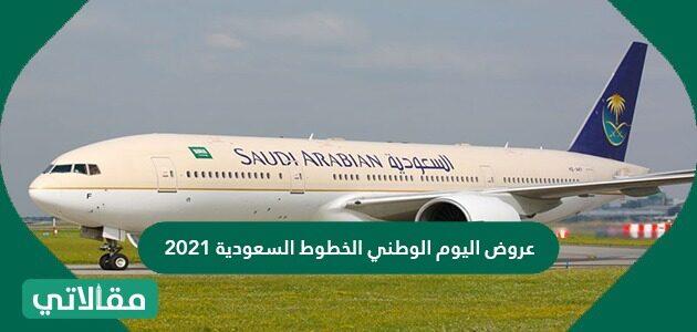 عروض اليوم الوطني الخطوط السعودية 2021