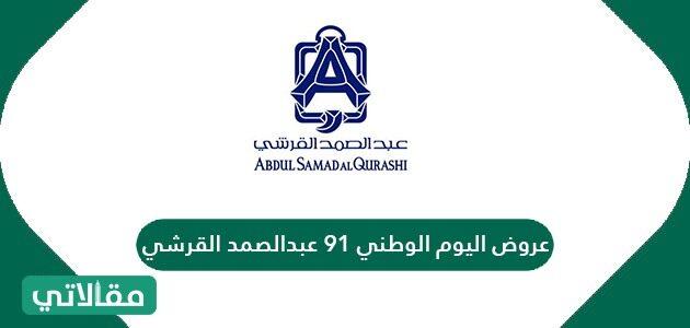عروض اليوم الوطني 91 عبدالصمد القرشي