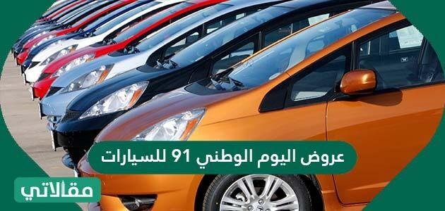 عروض اليوم الوطني 91 للسيارات