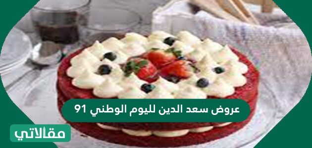 عروض سعد الدين لليوم الوطني 91