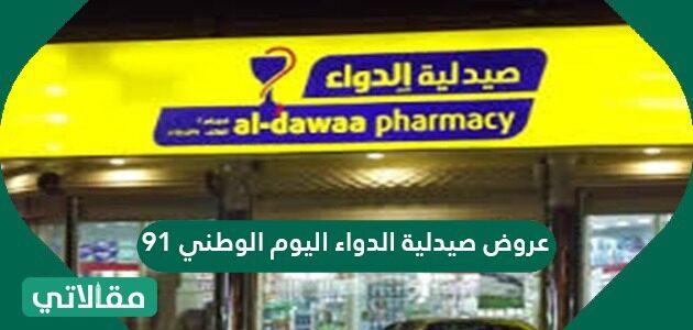 عروض صيدلية الدواء اليوم الوطني 91