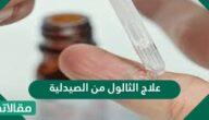 علاج الثالول من الصيدلية