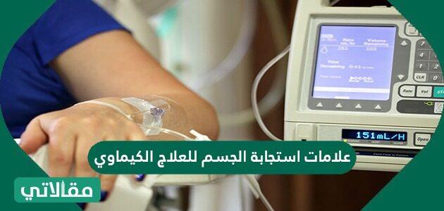 علامات استجابة الجسم للعلاج الكيماوي