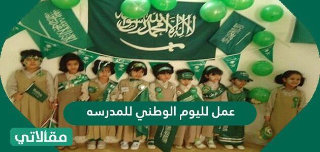 عمل لليوم الوطني للمدرسة