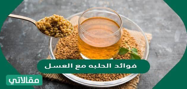 فوائد الحلبه مع العسل