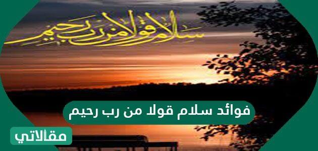 فوائد سلام قولا من رب رحيم في تحسين الإنسان
