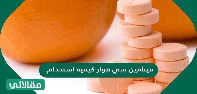 فيتامين سي فوار كيفية استخدام