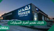 نموذج طلب كارتك تقدير أضرار السيارات في السعودية