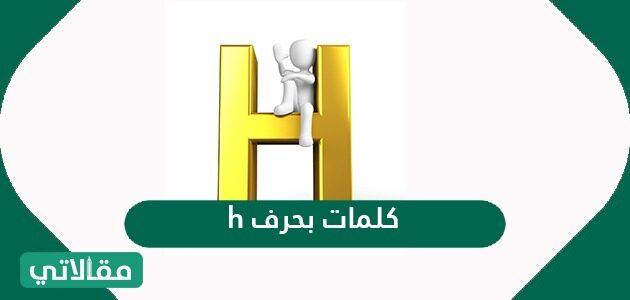 كلمات بحرف h