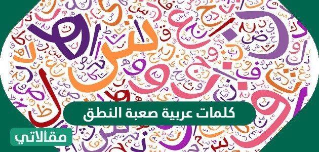 كلمات عربية صعبة النطق