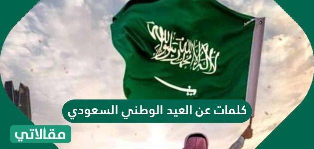 كلمات عن العيد الوطني السعودي