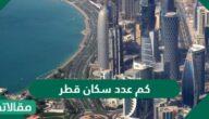 كم عدد سكان قطر الاصليين والمقيمين