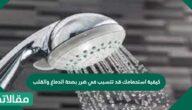كيفية استحمامك قد تسبب في ضرر بصحة الدماغ والقلب