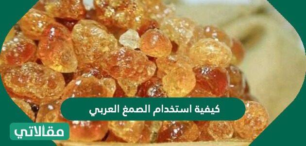 كيفية استخدام الصمغ العربي