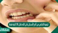 كيفية التخلص من ألم الأسنان بأذن الله خلال 30 ثانية فقط