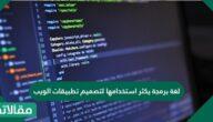 لغة برمجة يكثر استخدامها لتصميم تطبيقات الويب