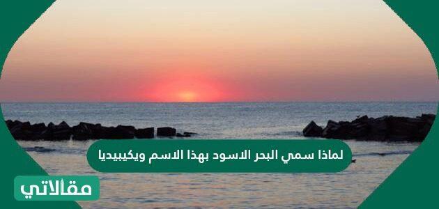 لماذا سمي البحر الاسود بهذا الاسم ويكيبيديا